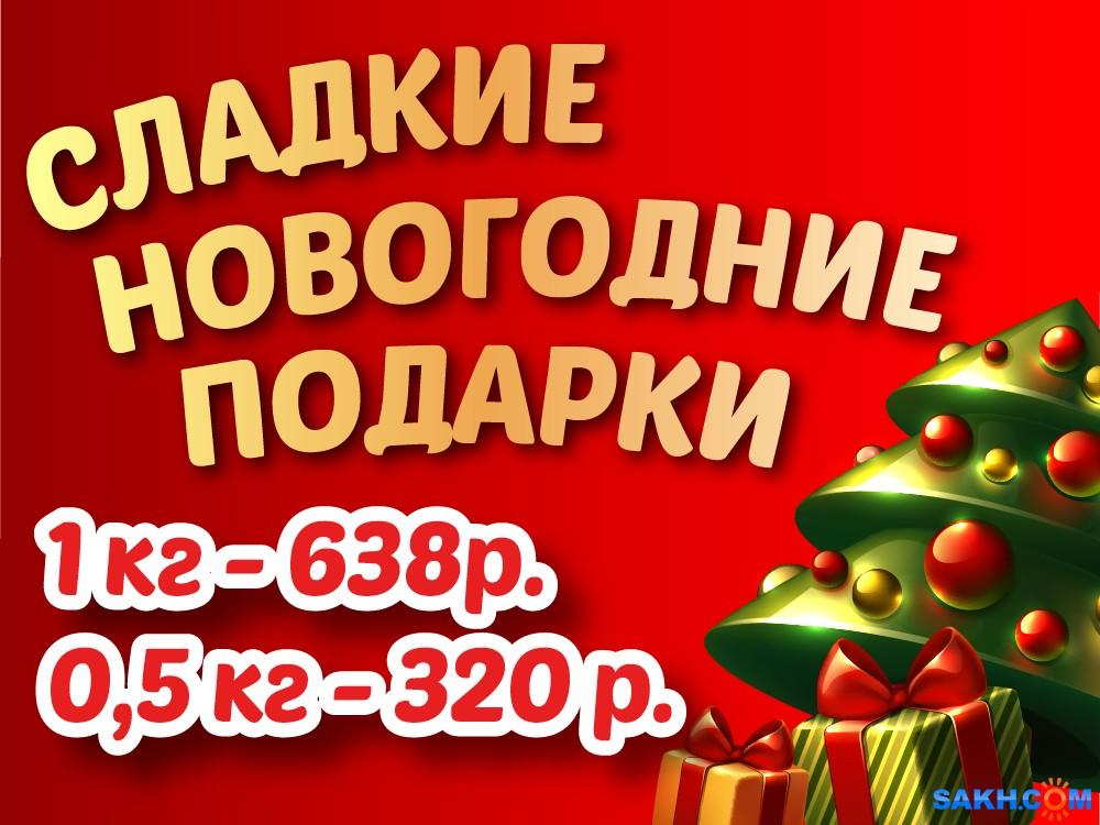 Новогодние подарки по оптовым ценам