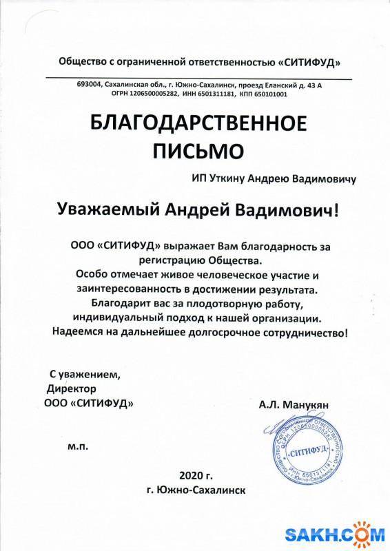 ООО Ситифуд выразил благодарность Уткину А.В.
