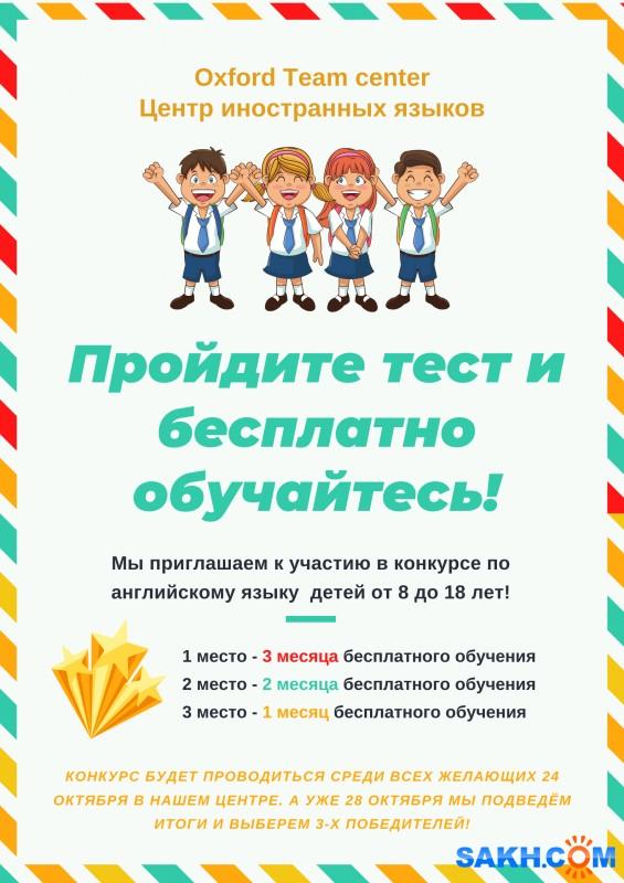 Пройди тест и получи бесплатное обучение по английскому языку
