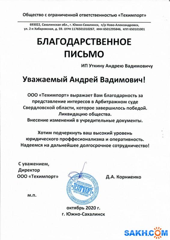 Техимпорт выразило благодарность юристу Уткину А.В.