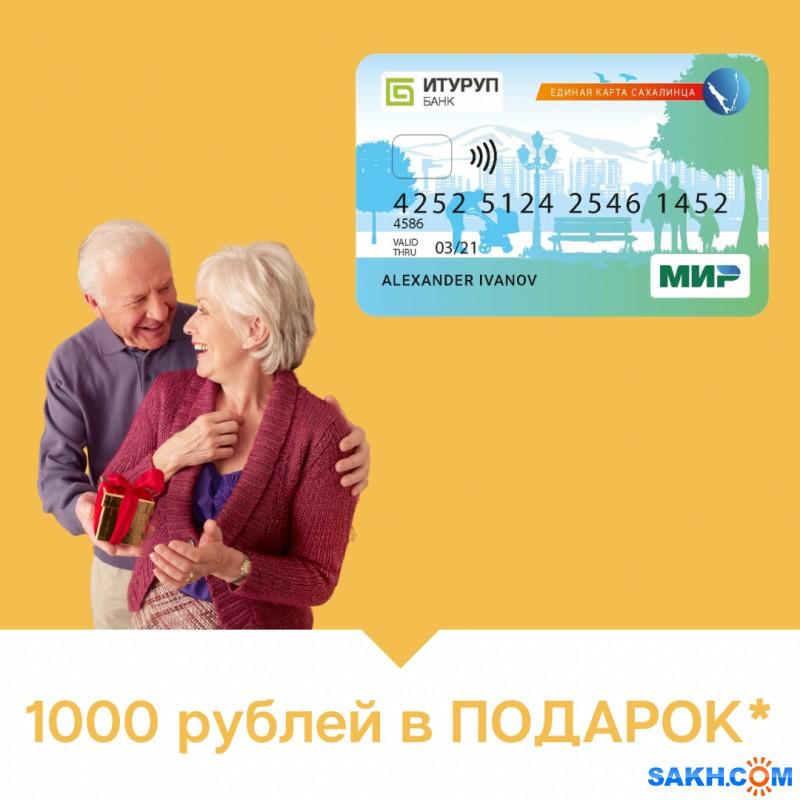 1000 рублей в подарок!*