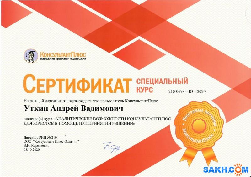 """ООО """"Консультант Плюс Сахалин"""" выдал сертификат юристу"""