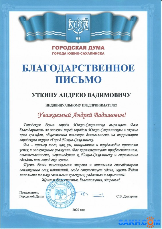 Городская дума выразила благодарность юристу Уткину А.В.
