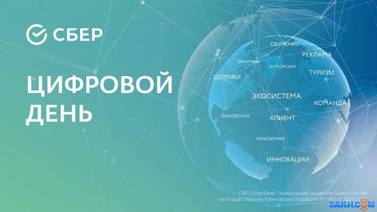 """Сбербанк провёл """"Цифровой день"""" для Правительства Сахалинской области"""