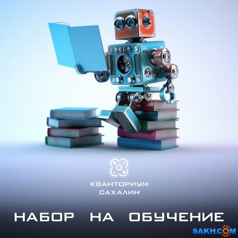 """Детский технопарк """"Кванториум"""" объявляет о наборе на бесплатное обучение школьников"""