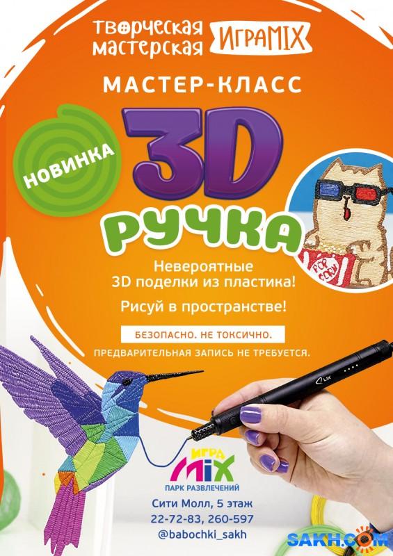 Новый мастер-класс по рисованию 3D ручкой