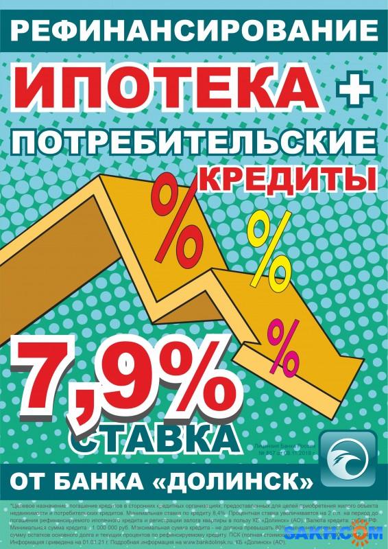 Избавьтесь от кучи платежей - рефинансируйте ипотеку и потребительские кредиты по ставке 7,9%