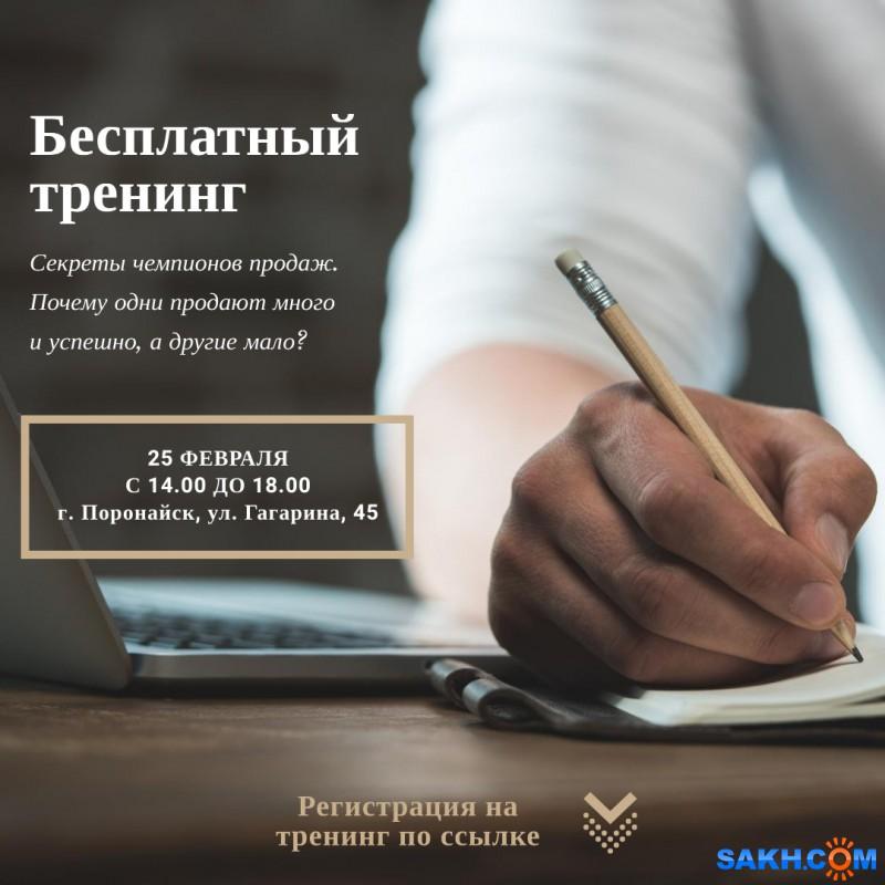 """Бесплатный тренинг """"Секреты чемпионов продаж"""" для предпринимателей города Поронайска"""