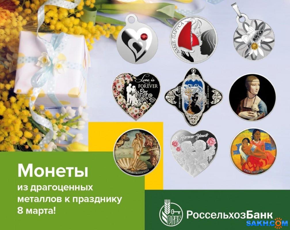 Сахалинский филиал Россельхозбанка предлагает оригинальное решение для подарка на 8 марта