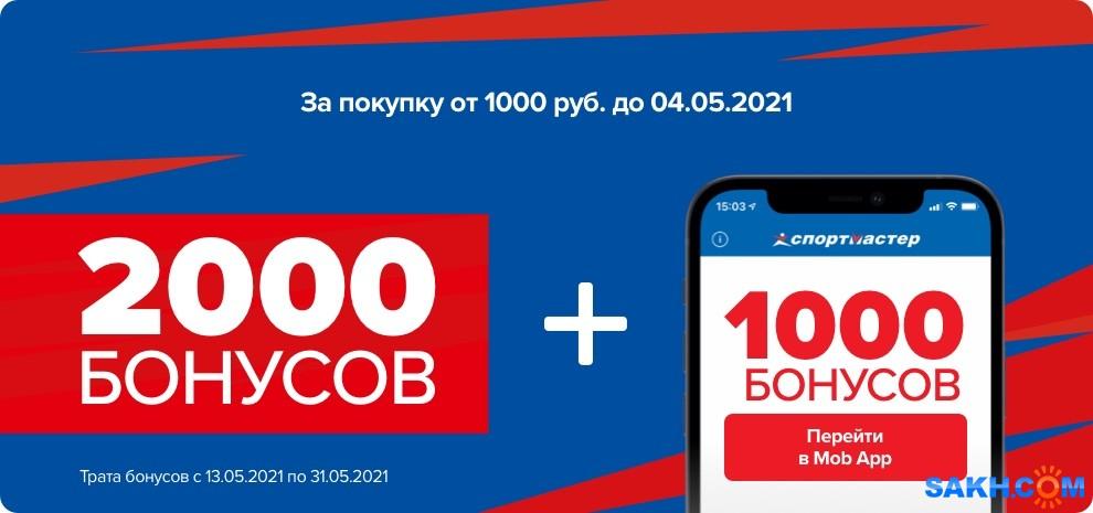 2000 бонусов за покупку от 1000 рублей