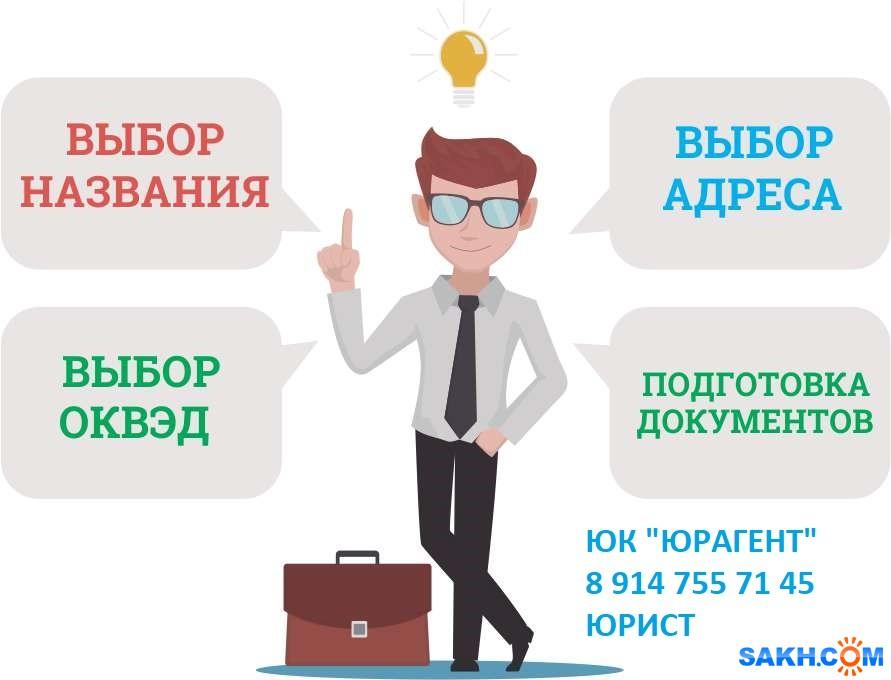 Бесплатная регистрация ИП и ООО при открытии бизнес-счёта в ПАО Сбербанк
