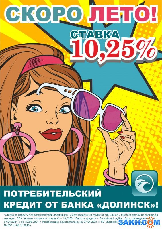 """Скоро лето! Потребительский кредит от Банка """"Долинск"""" - ставка 10,25%!"""