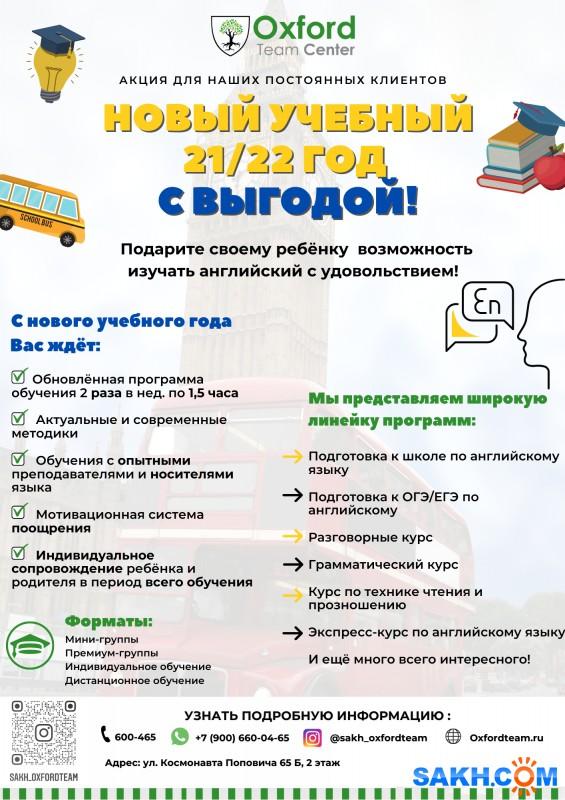 Открыта запись на новый учебный 2021/22 год. Английский язык для детей