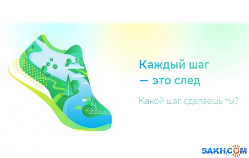 Сбер приглашает жителей Южно-Сахалинска на Зелёный Марафон
