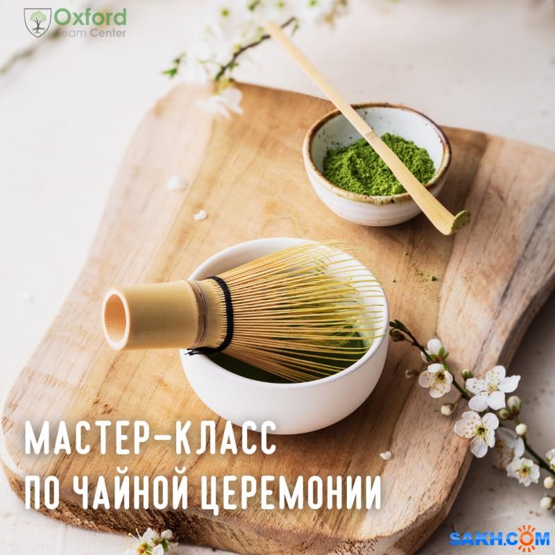 """Мастер-класс """"Чайная церемония"""""""