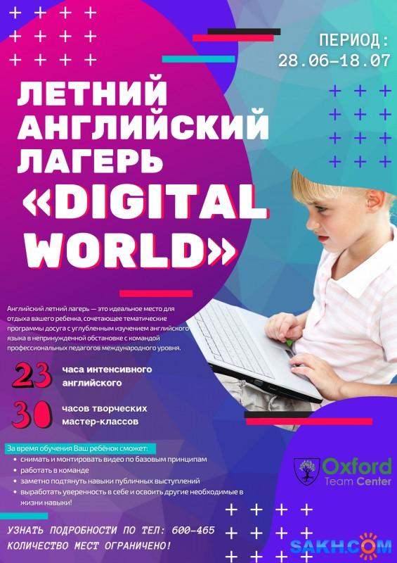 """""""Digital World"""" - английский летний лагерь для детей"""