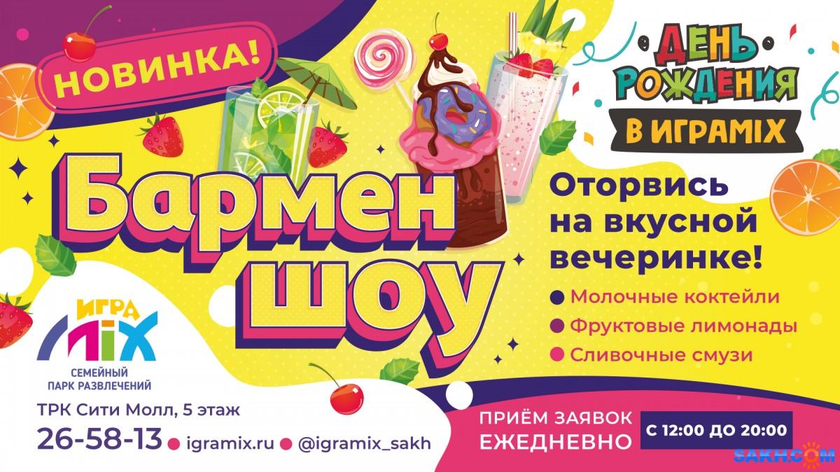 Бармен-шоу для детей! Новая программа детского Дня рождения