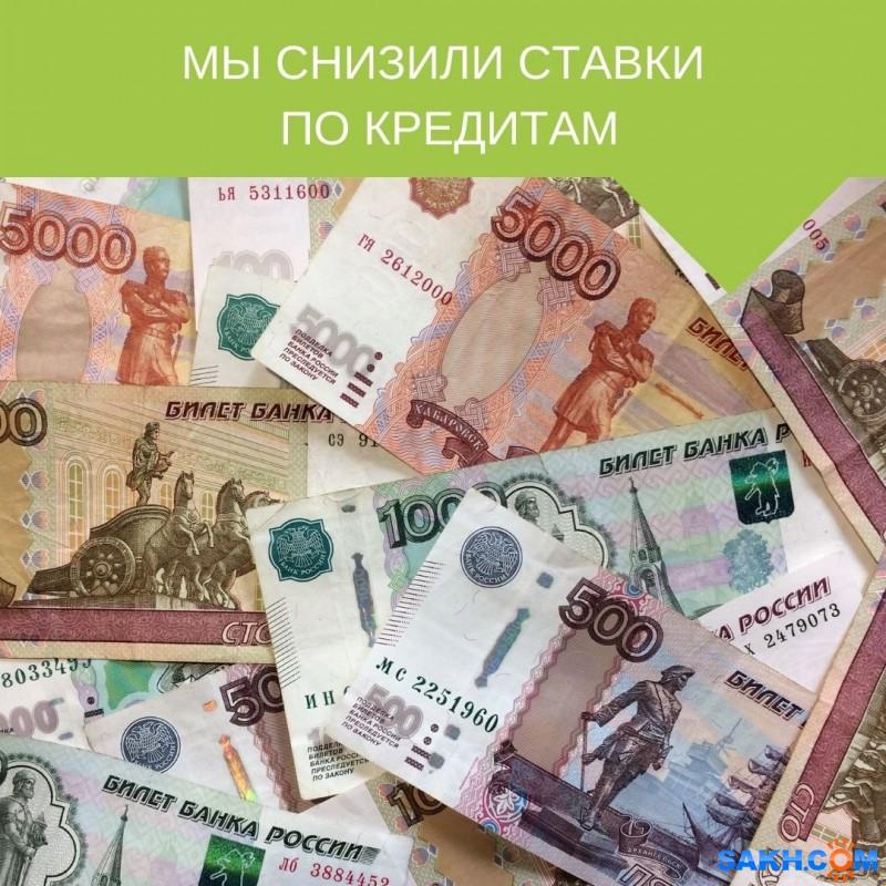 Банк Итуруп снизил ставки по кредитам для зарплатных клиентов и упростил сервис подачи заявок