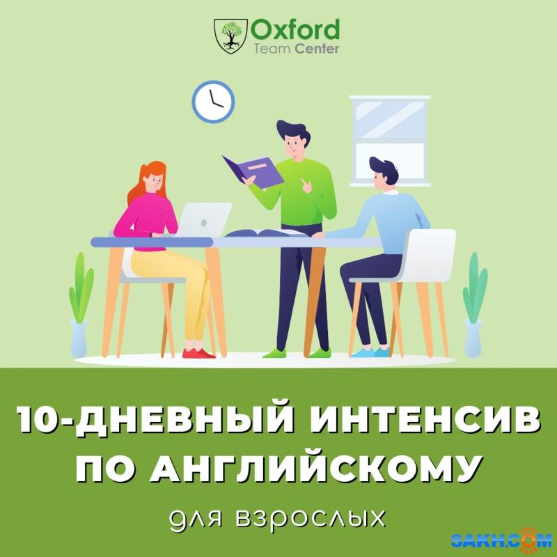 10-дневный интенсив по английскому