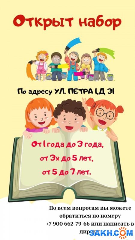 Открыт набор детей в группу от 3 до 5 лет