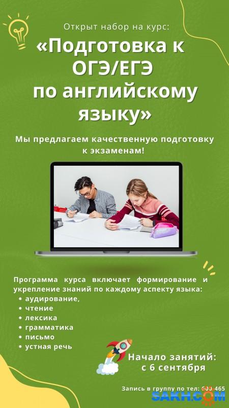 Подготовка к успешной сдаче ЕГЭ и ОГЭ по английскому