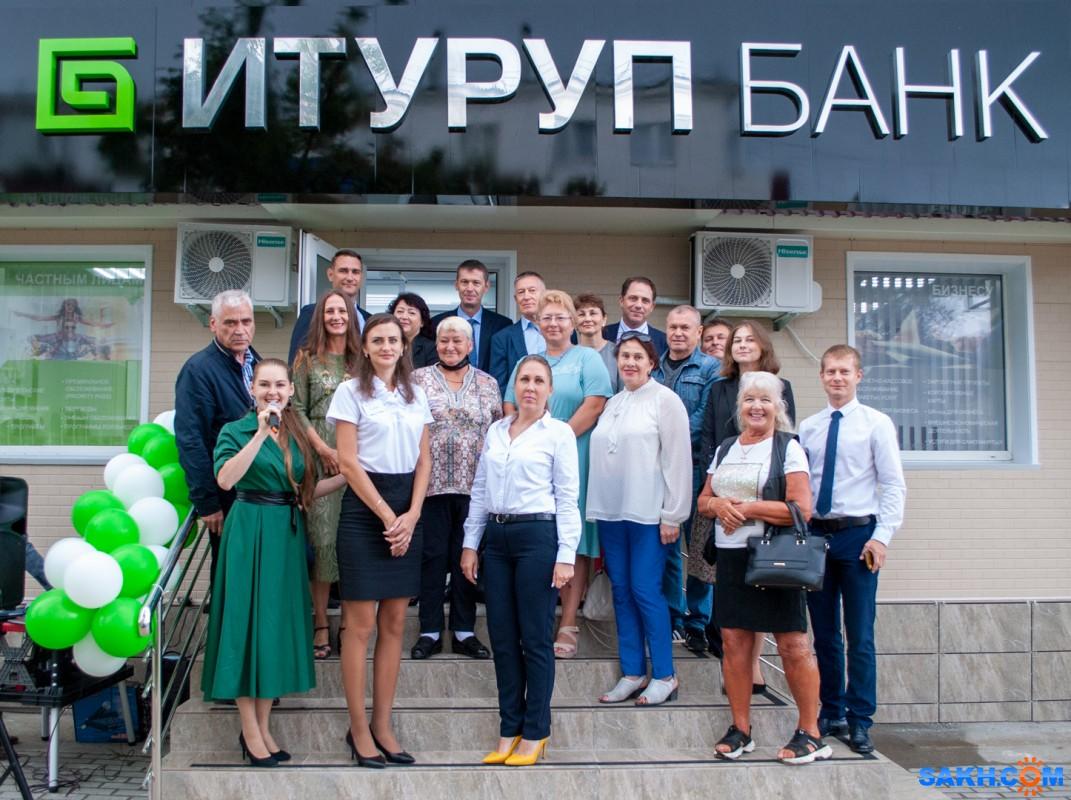 """Банк """"Итуруп"""" вернулся в Корсаков"""