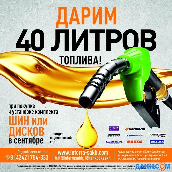 Дарим 40 литров топлива