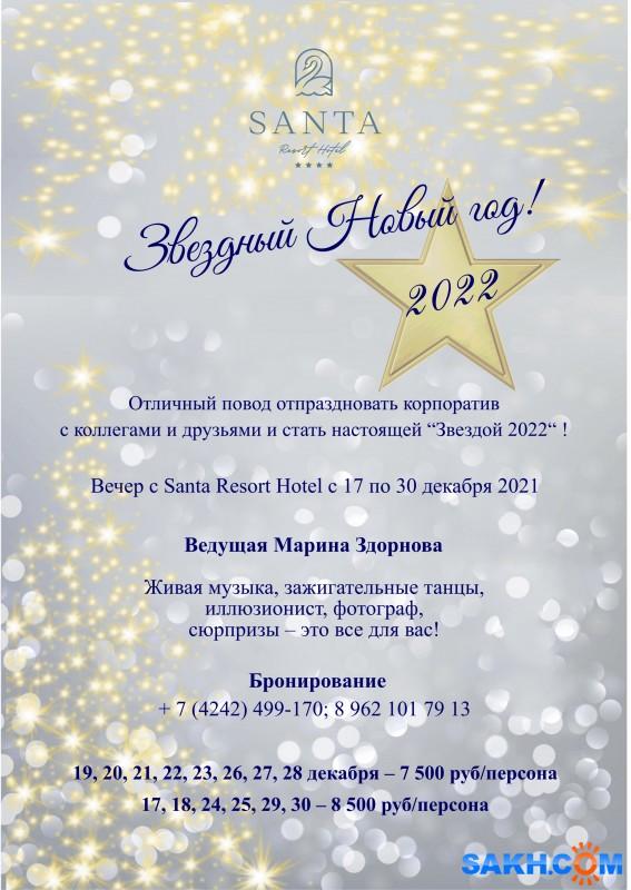 Звездный Новый год 2022