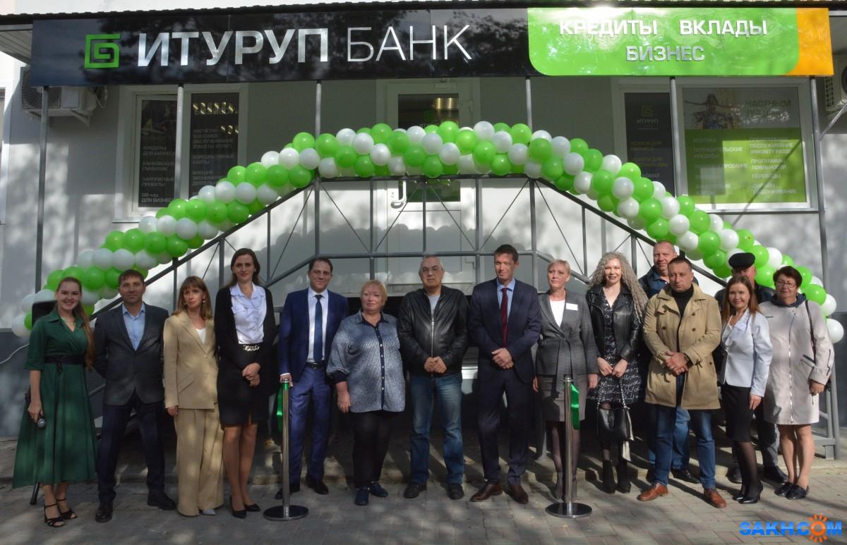 """Банк """"Итуруп"""" 21 сентября открылся в Поронайске"""