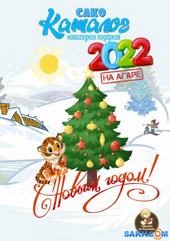 Новогодний каталог подарков 2022