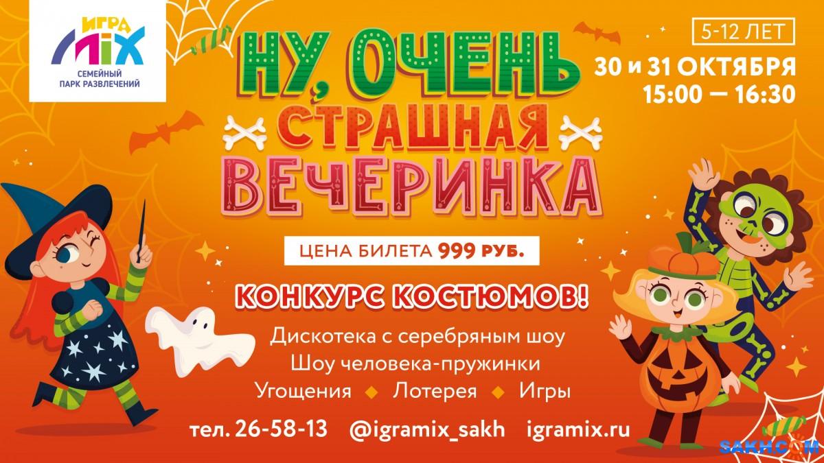 Хэллоуин в ИграMix