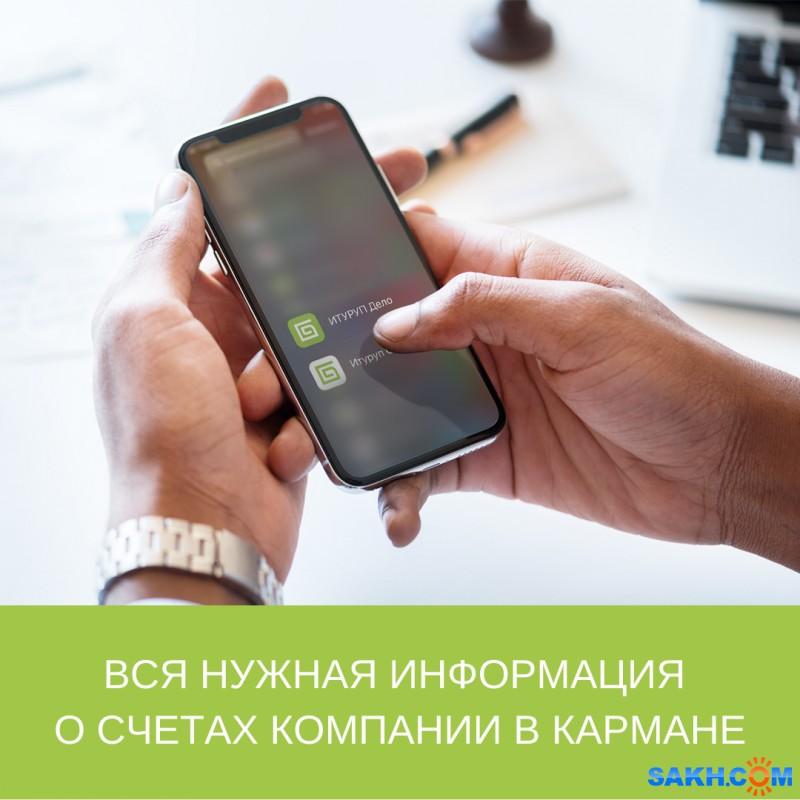 """Руководители теперь могут отслеживать остаток на счёте через мобильное приложение """"Итуруп Дело"""""""