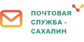 Почтовая служба-Сахалин