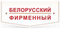 Белорусский фирменный
