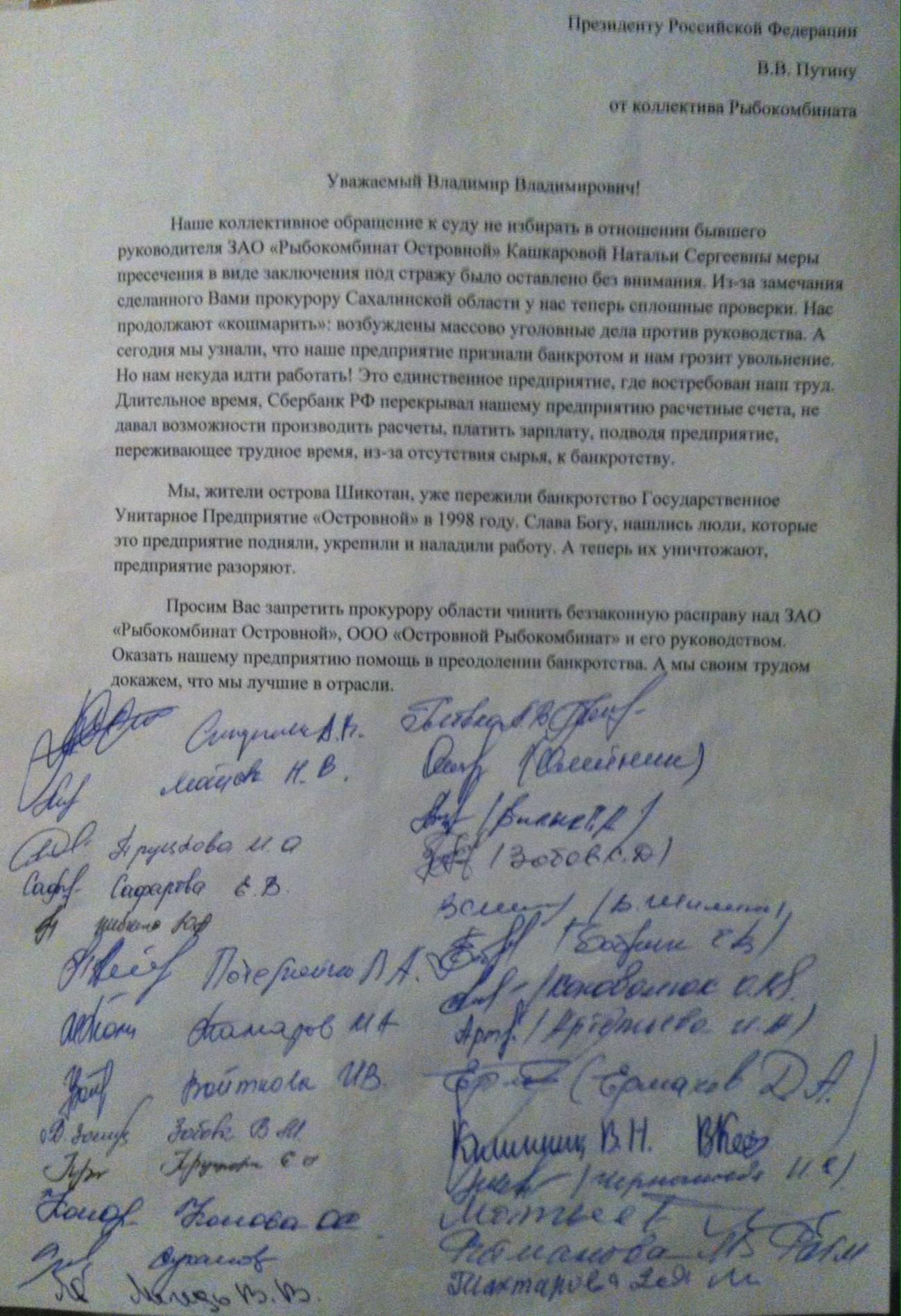 Учредитель ЗАО Рыбокомбинат Островной Юрий Белкин объявлен в международный розыск