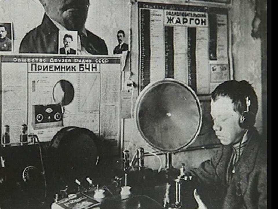 Во время занятий водном изотделений Общества друзей радио (ОДР) Советского Союза. Начало 1930-х гг.
