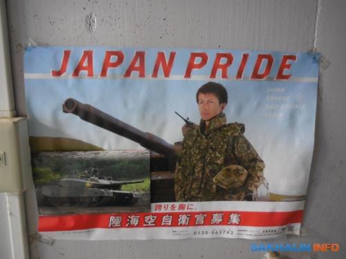 """Реклама японских вооруженных сил: """"Гордость заЯпонию"""""""