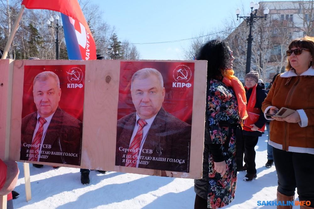 Отдаст ли «Единая Россия» власть коммунисту на Сахалине?
