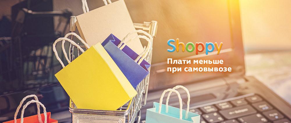 70acc005cfea Теперь можно не только познакомиться с ассортиментом магазинов-партнеров  Shoppy, выбирать товары, оформлять заказы, но и забирать покупки  самостоятельно — в ...