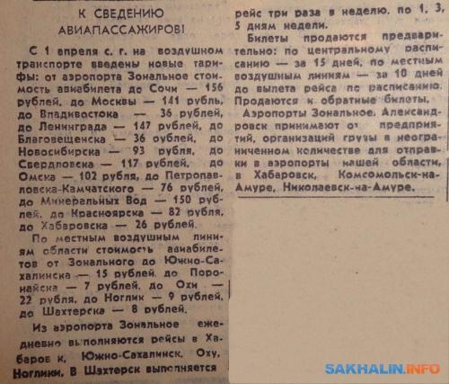"""Газета """"Красное знамя"""", 1977 год"""