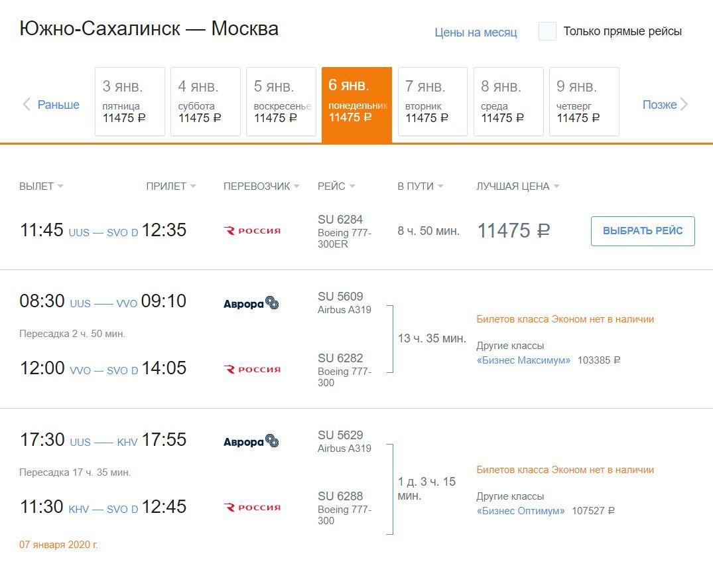 Купить авиабилет до владивостока аэрофлот стоимость билета на самолет ростов на дону гоа