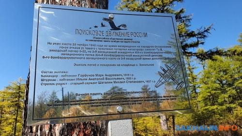 23 октября 2019 года наместе катастрофы поисковики установили памятную табличку, сложив вокруг неечасти самолета. 26 ноября 1949 года здесь разбился самолет Ту-2 454-го бомбардировочного авиационного полка 334-й бомбардировочной авиационной дивизии. Район урочища Вальзы, рядом срекой Поронай