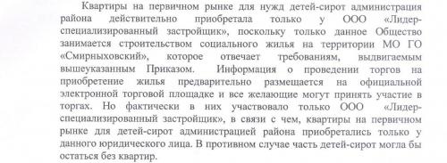 Из ответа СКпо проверке вСмирных