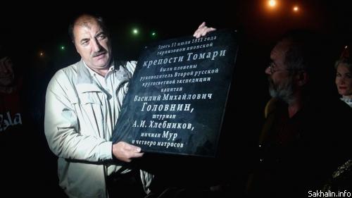 Игорь Самарин вручает Василию Соломко памятную доску о событиях начала 19 века