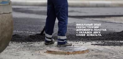 Закатать васфальт: капитальный ремонт городской дороги