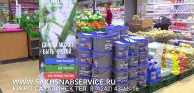 В Южно-Сахалинске готовятся применять безопасный антигололедный материал