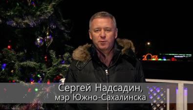 Мэр Южно-Сахалинска Сергей Надсадин поздравил горожан снаступающим Новым годом