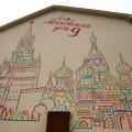 В Дальнем фасад дома поулице 1-й Московской украсили артом