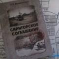 Вышла всвет книга сахалинского ученого Николая Вишневского огороде, гдеостановилась война
