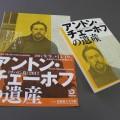 В литературном музее Хоккайдо открылась выставка, посвященная наследию Чехова